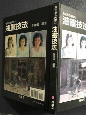 九禾二手書 油畫技法/李健儀編著/藝風堂 201015