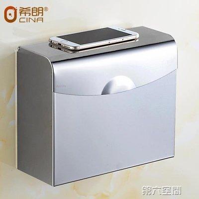 捲紙盒 手紙盒不銹鋼衛生間紙巾盒免打孔廁所衛生紙盒廁紙盒防水擦手紙盒 精品生活