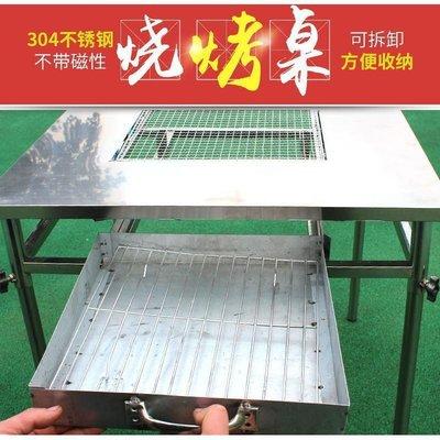 廠商直銷304不銹鋼烤肉桌 燒烤桌 烤爐 烤肉架 烤肉爐0710~陶陶百貨