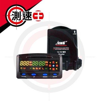 【贈實用車架組】征服者 測速預警 行車安全警示器 分離式雷達 XR-3089