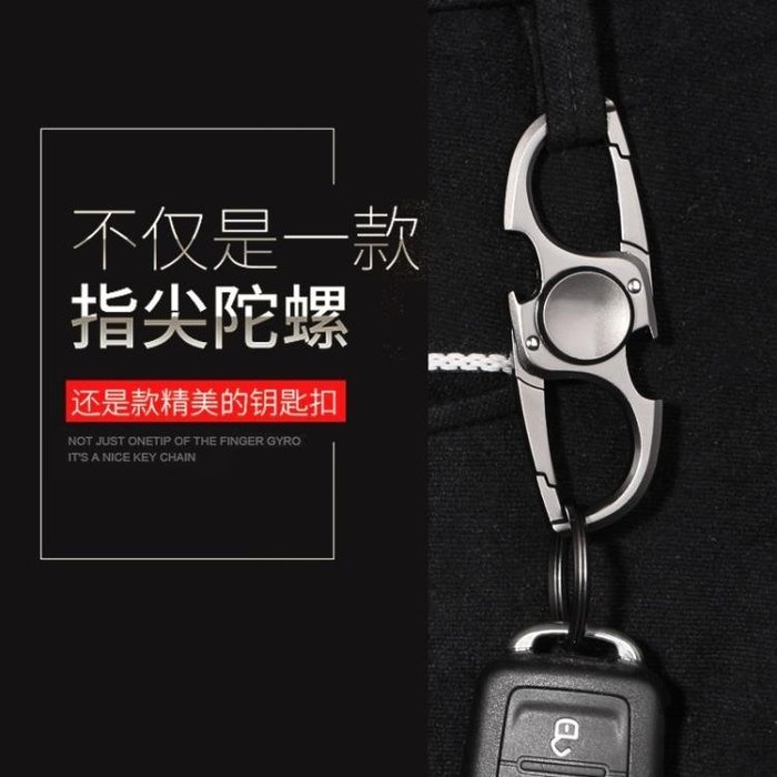 ☜男神閣☞指尖陀螺鑰匙扣男士創意定制高檔不銹鋼汽車鑰匙腰掛件圈刻字創意