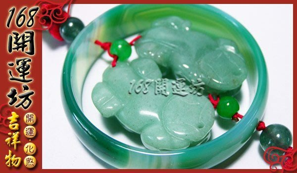 【168開運坊】貔貅系列【行車/納財平安-瑪瑙手環++東陵石貔貅一對 】含郵/開光