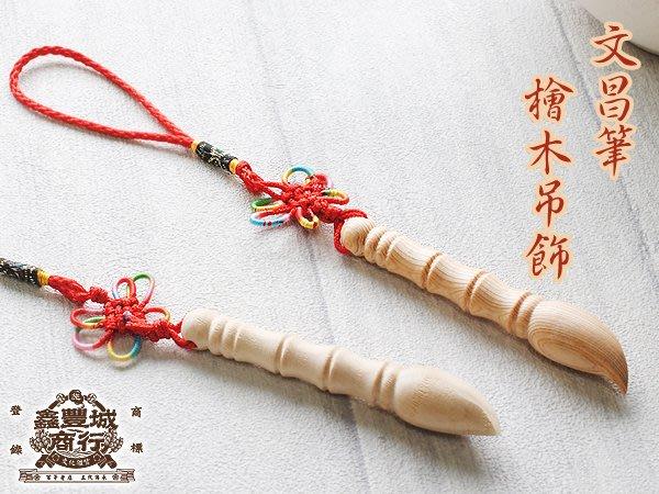 【晨豐商行】台灣檜木-文昌筆檜木吊飾-/純手工打造