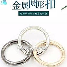 『ღIAsa 愛莎ღ手作雜貨』2.5cm時尚金屬圓環包包鈕扣手提包箱包鞋飾裝飾鏈釦子大衣風衣外套鈕扣