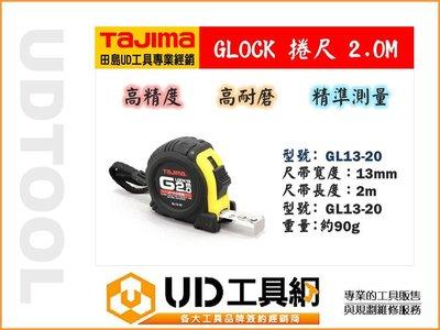 @UD工具網@日本 TAJIMA 田島 GLOCK 捲尺 2.0M 耐衝擊 高精準度 單面 公分 附有安全繩 小巧輕便