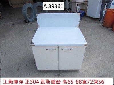 @A39361 正304 不銹鋼 瓦斯爐台 ~廚房流理台 廚具 廚櫃 爐台 料理台 工作台  回收二手家電 聯合二手倉庫
