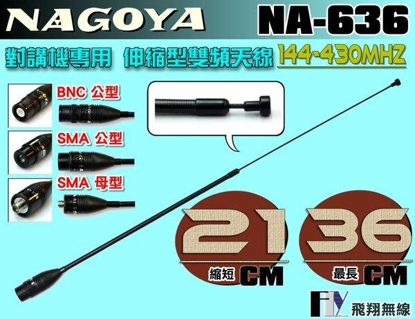 《飛翔無線3C》NAGOYA NA-636 對講機專用 伸縮型 雙頻天線