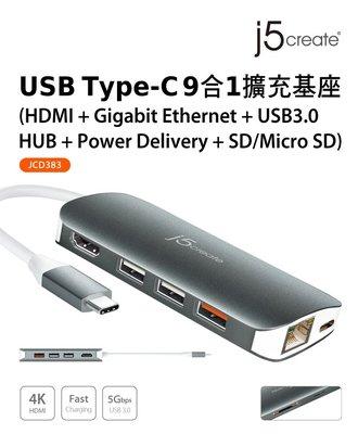 【開心驛站】凱捷 j5 create JCD383 USB Type-C 9合1擴充基座