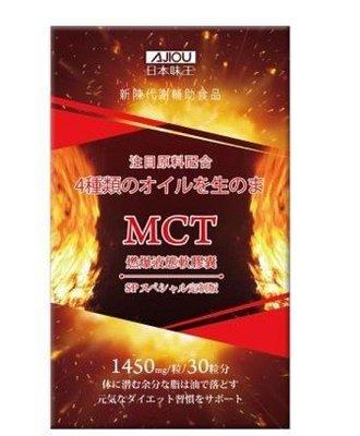 ╭*早安101*╯日本味王MCT燃爆百...