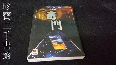 【珍寶二手書齋s8A】奇門(衛斯理珍藏版)ISBN:9789628994120│明窗│衛斯理