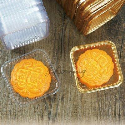 【homing】(50g透明)加厚款-月餅,蛋黃酥,綠豆椪,中式點心專用包裝盒,月餅托,內襯盒,吸塑盒,底托