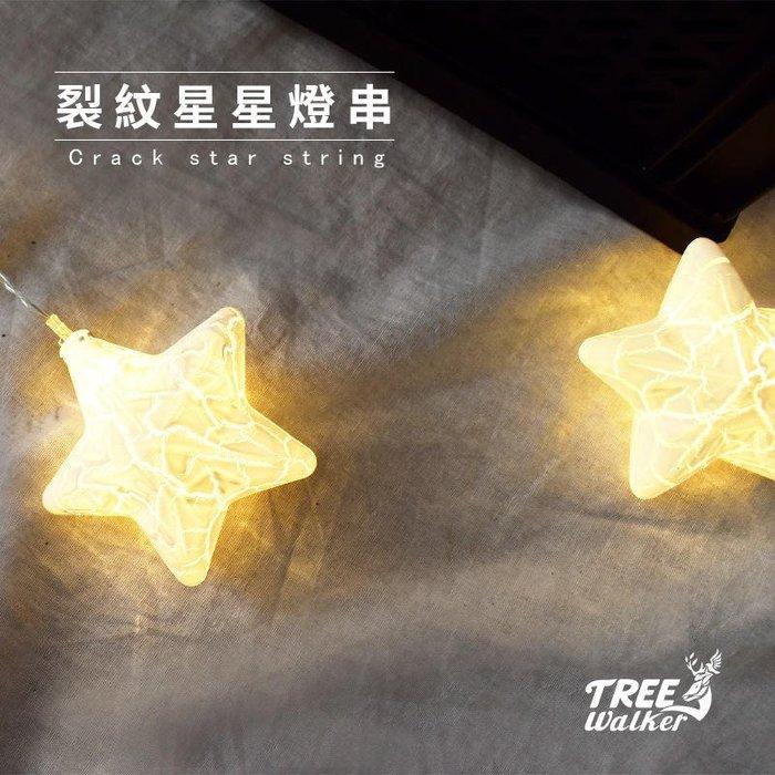 【Treewalker露遊】裂紋星星燈串180cm 裝電池 黃光 造型燈串 LED燈條 聖誕燈 露營燈 燈飾 裝飾燈