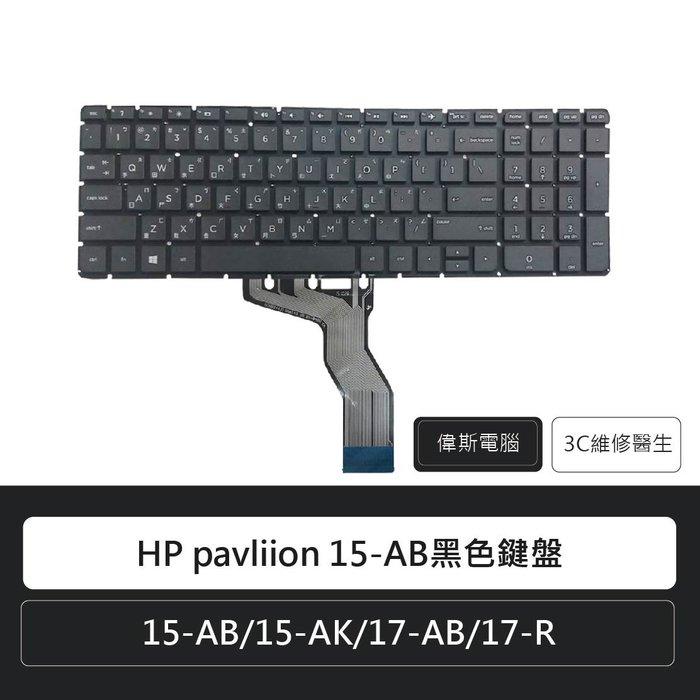 ☆偉斯電腦☆HP pavliion 15-AB黑色鍵盤 筆電零件