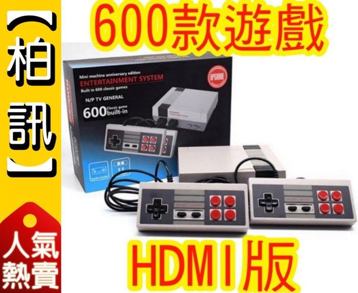 【全場最低價!HDMI版!!】NES 美版 高清電視遊樂器 任天堂 內建600種遊戲 4K高清輸出 紅白機 灰機
