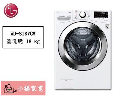 【小揚家電】LG 滾筒洗衣機 WD-S18VCW (蒸洗脫 / WiFi)《詢問享優惠》