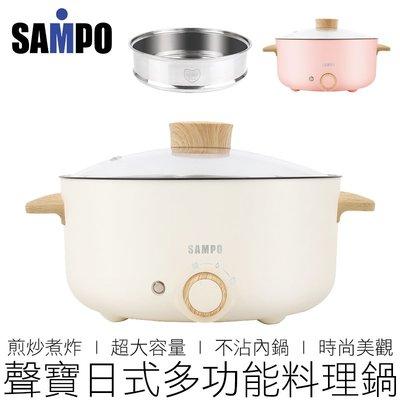 【24H出貨】SAMPO 聲寶 3L 日式多功能料理鍋 TQ-B19301CL 料理鍋 兩用鍋 電火鍋