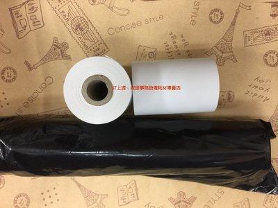上堤┐含稅( 50卷入) 57*40mm有管心熱感紙.感熱紙.悠遊卡專用紙.計程車用紙儀器紙.紙寬5.7cmx直徑4cm