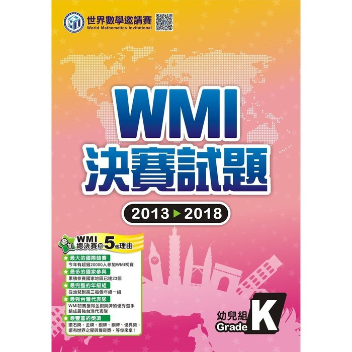 ◎慶誠書屋◎世界數學邀請賽WMI決賽試題(2013-2018) 幼兒組