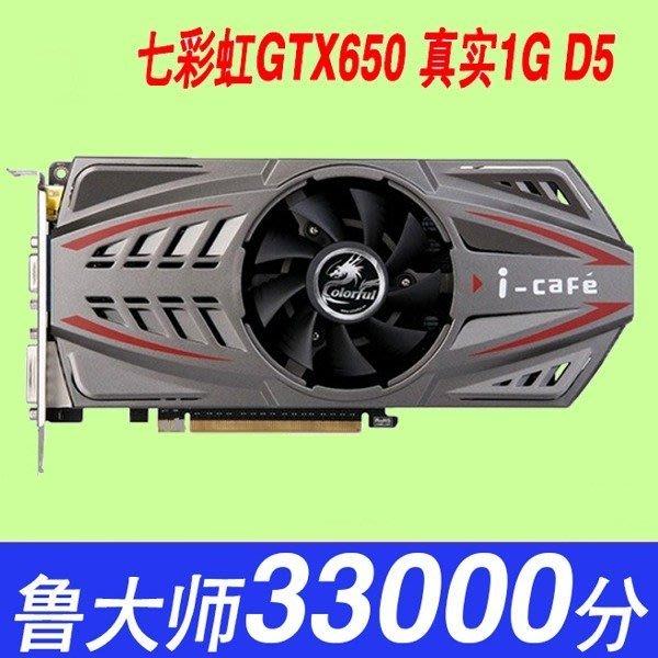5Cgo【權宇】最高CP值鲁大師3W3分顯示卡七彩虹GTX650 GTX 650 1GB 1G D5 DDR5兩外觀含稅