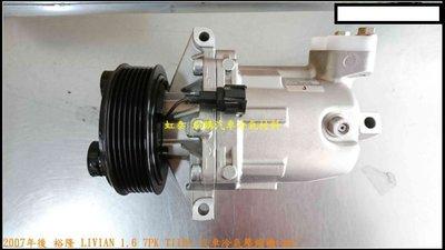 2007年後 裕隆 LIVIAN 1.6 7PK TIIDA 汽車冷氣壓縮機(組)