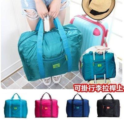 韓版 收納摺疊旅行包 防水 輕便旅行包 收納包 行李箱 登機行李箱 收納袋化妝包 購物包 包中包 整理袋 【RB329】