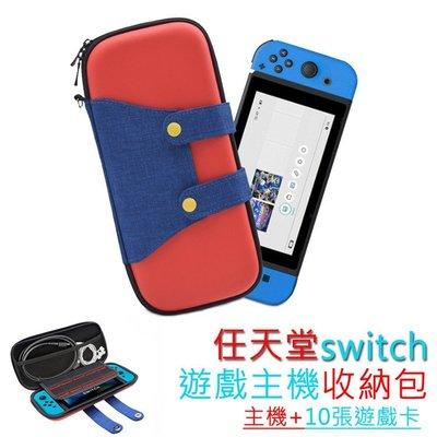 [現貨] 特價 專為任天堂 Switch 設計 馬力歐 超Q 撞色主機硬殼收納包 防摔硬殼包 便攜/收納