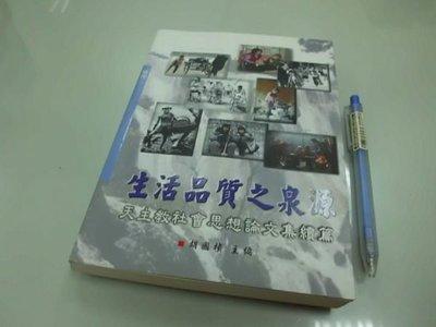 6980銤:A15-2☆2008年初版『生活品質之泉源』胡國楨 主編《光啟》