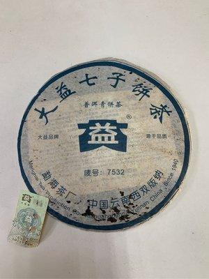 大益七子餅 青餅茶 麥號7532 防偽標 06年製