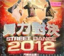 *還有唱片行* STREET DANCE 2012 二手 Y7135