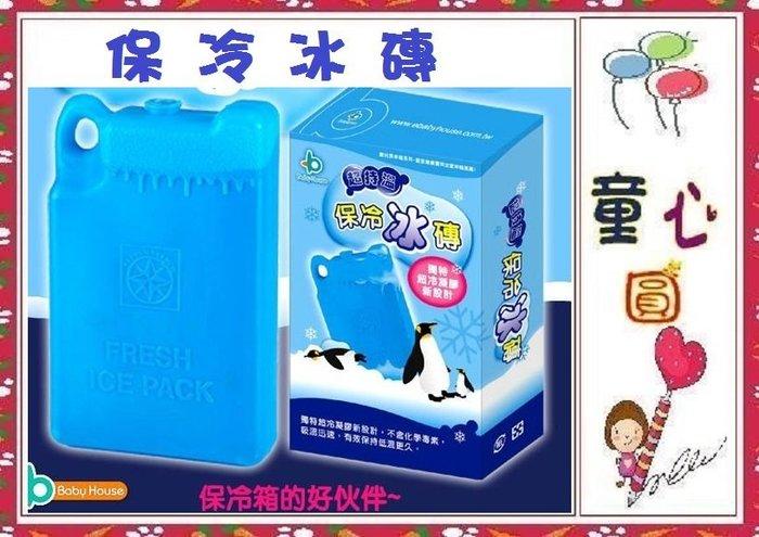 台灣製 Baby House 愛兒房保冷冰磚(1pc裝)保冷箱的好伙伴◎童心玩具1館◎