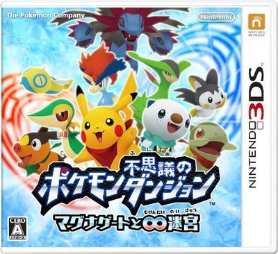 3DS 神奇寶貝不可思議的迷宮 偉大之門與無限迷宮 (寶可夢) 純日版 (3DS台灣中文機不能玩) 二手品
