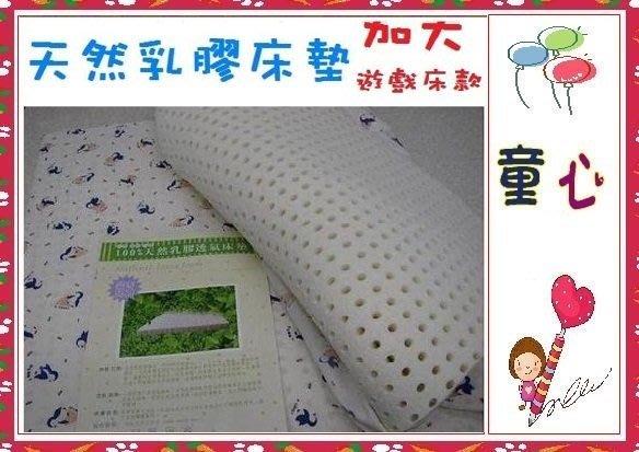 精選透氣舒適~100%天然嬰兒乳膠床墊~加大遊戲床款~75*105*2.54公分◎童心玩具1館◎