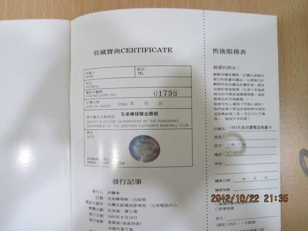 兄弟象兄弟四寶典藏電話卡(1993發行)