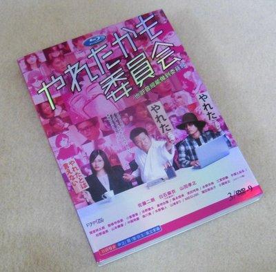 環球百貨 也許曾經能做到委員會 3D9 高清版 佐藤二朗/白石麻衣/山田孝之 DVD