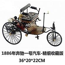複古車模型1886年奔馳一號汽車精細收藏版仿古汽車擺件飾品*Vesta 維斯塔*