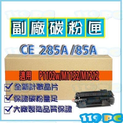 HP CE 285A  85A  P1102W/M1132/M1212 副廠碳粉匣【119PC電腦維修站】彰師大附近