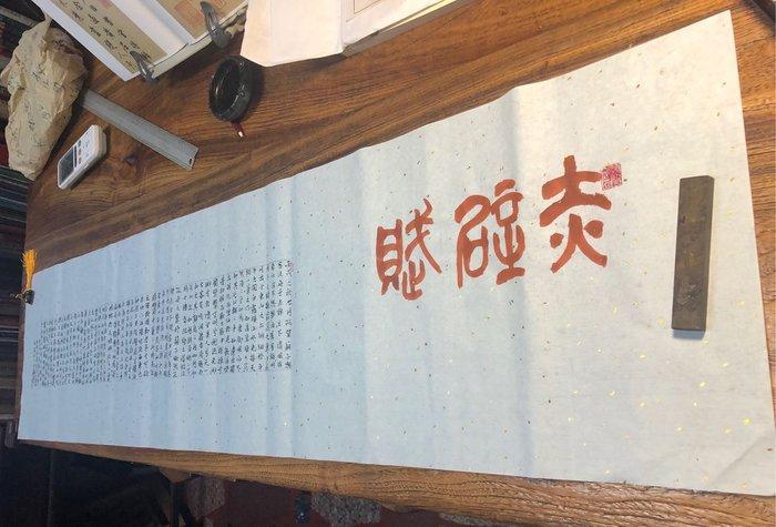 赤壁賦篆書及小楷-畫心135*35 ,原價20000元,特價12000元