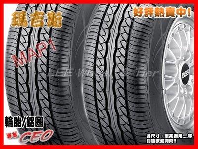 【桃園 小李輪胎】MAXXIS 瑪吉斯 MAP1 185-60-15 205-55-15 195-65-15 全規格特價歡迎詢價