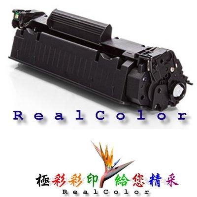 極彩 HP LaserJet Pro M12A M12w M12 黑環保匣 CF279A CF279 79A 279A