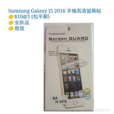 Samsung Galaxy J5 高清手機螢幕貼 (保護貼)