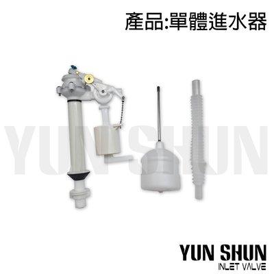 【水電材料便利購】副廠 單體馬桶水箱零件組 單體進水器 可適用HCG C4232 C4230 C300 C3340馬桶