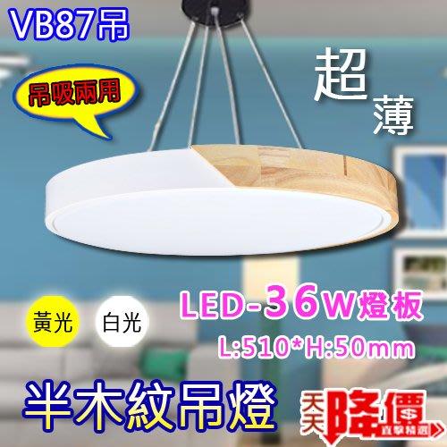 《LED大賣場》(DVB87吊)白色半木紋吊燈 LED-36W燈板 北歐風格圓形 超薄5公分 另有壁燈