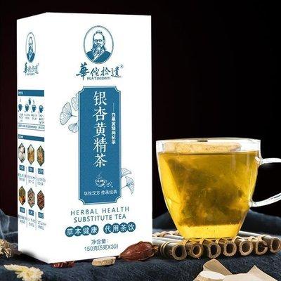 【嫚嫚】買二送一 華佗拾遺 銀杏黃精茶 白果枸杞松花粉茶 黃金降茶 銀杏葉茶 30包x5克H1