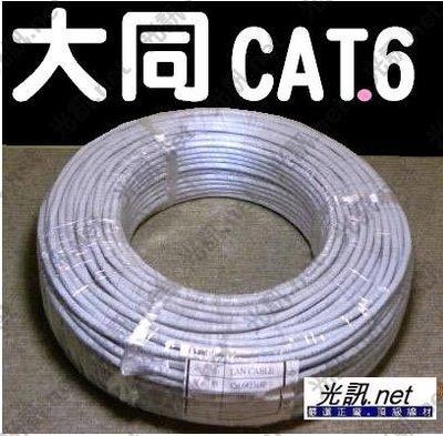[ 高效能傳輸 1G BASE ]  大同網路線 Cat.6 UTP 50公尺 50M 50米 ,另 專業 三件式接頭 代工測試 台北市