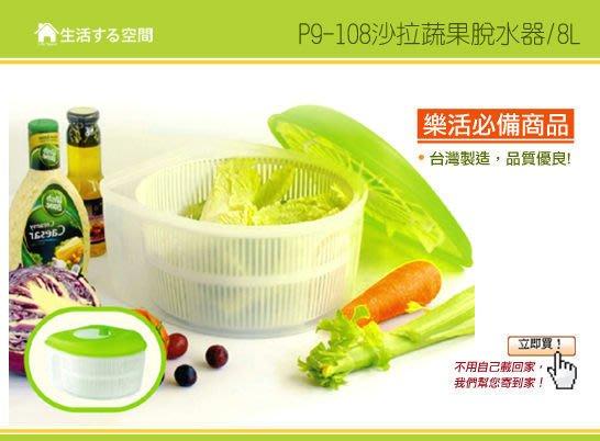 【生活空間】沙拉蔬果脫水器/瀝水器/瀝乾器/洗淨脫水器/洗菜機/蔬果洗淨器/輕食/養生/有機飲食/有機料理/生菜沙拉