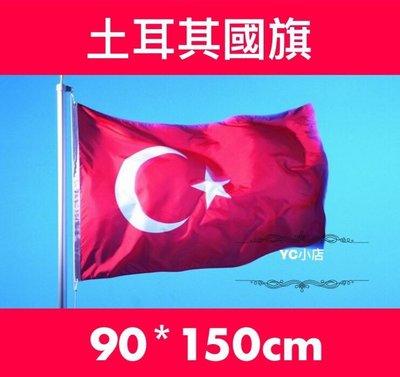 [現貨]世界各國國旗 土耳其國旗  World flags Turkish flag 90*150cm