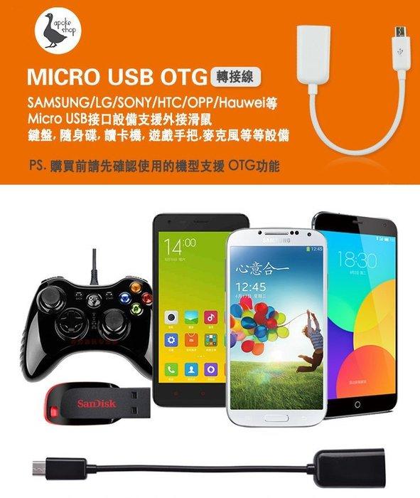 高品質烤漆 Micro USB 2.0 OTG 轉接線 接頭 傳輸線 隨身碟 讀卡機 鍵盤 滑鼠 三星 sony 安卓