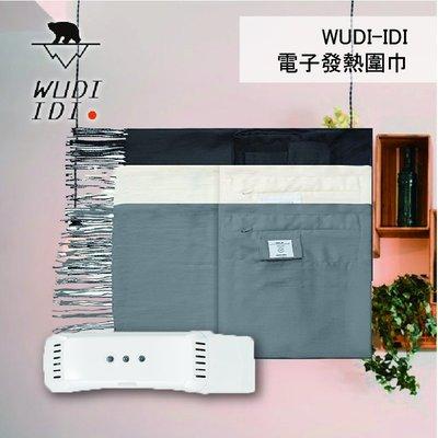 過個暖冬🔥【Wudi Idi】Heated scarf 充電式發熱圍巾(共3色) 48度/57度 快充 保暖 發熱