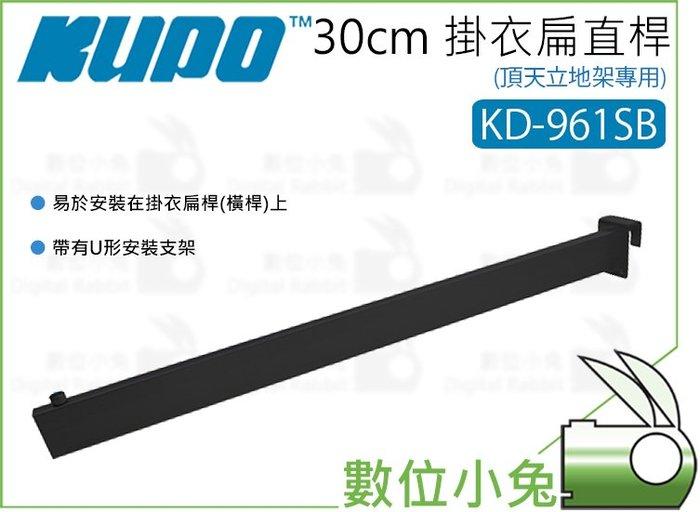數位小兔【KUPO KD-961SB 頂天立地架專用 30cm掛衣扁直桿 黑】衣帽架 服裝架 衣架 掛衣桿 KD-960
