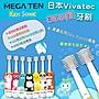 【頂級款】日本 VIVATEC Mega Ten 360度 幼童電動牙刷-哈姆太郎